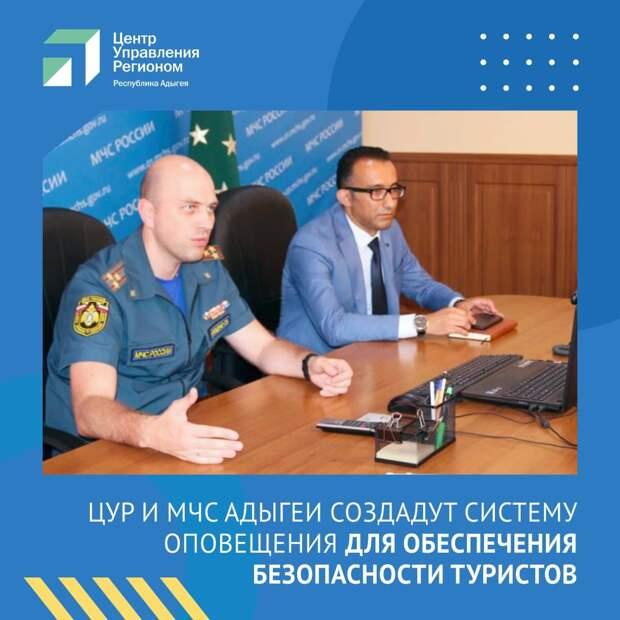 Центр управления регионом Адыгеи предлагает новые методы обеспечения безопасности туристов