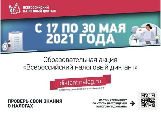 «Всероссийский налоговый диктант» — севастопольцев приглашают принять участие в Образовательной акции