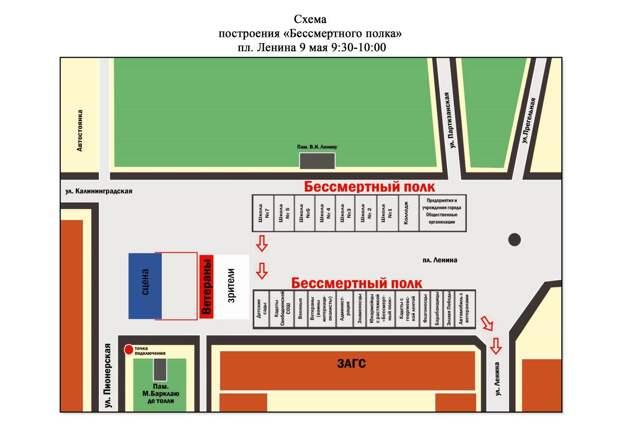 В Калининградской области распределили места в шествии «Бессмертный полк»