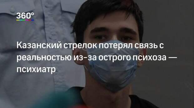 Казанский стрелок потерял связь с реальностью из-за острого психоза— психиатр