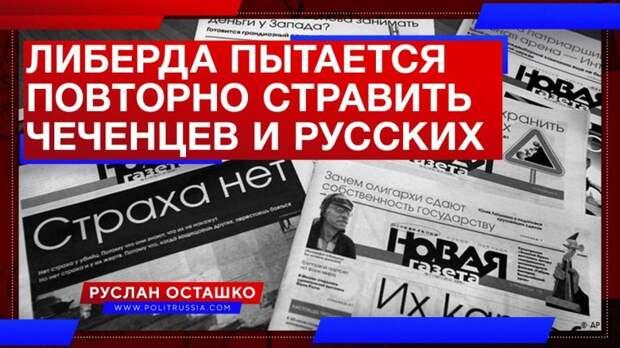 Либерда пытается повторно стравить чеченцев и русских