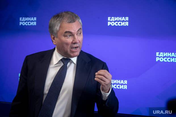 Володин обвинил Евросоюз втоталитарном режиме наУкраине