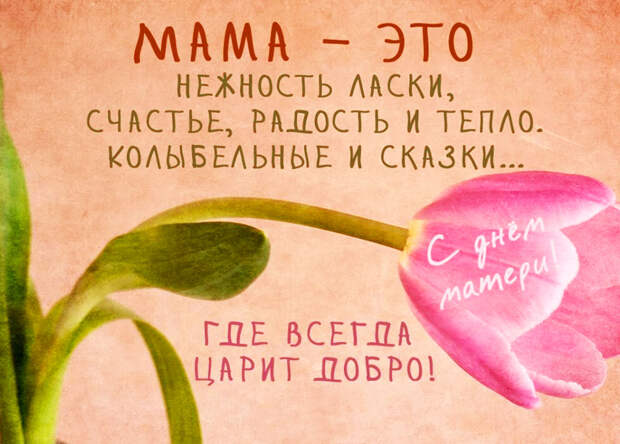 14 октября - Республиканский День матери!