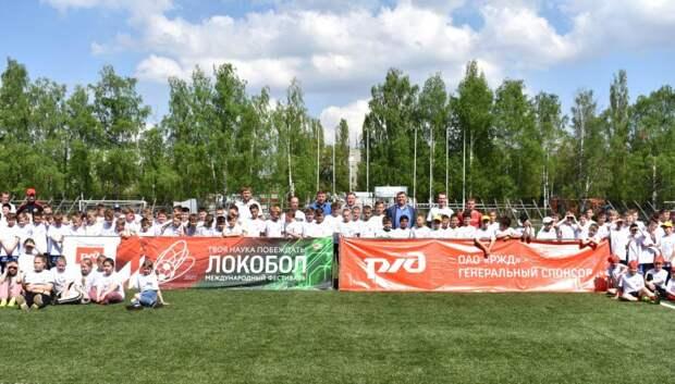 В Нижнем Новгороде стартует региональный этап Международного фестиваля «Локобол – РЖД»