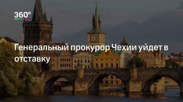 Генеральный прокурор Чехии уйдет в отставку