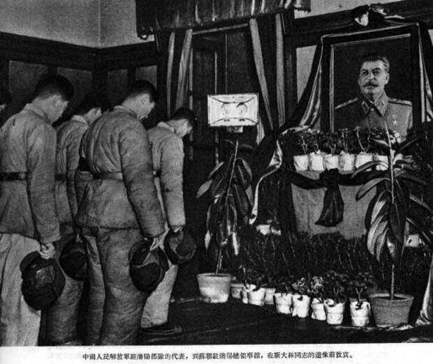 Прощание со Сталиным в Китайской Народной Республике.