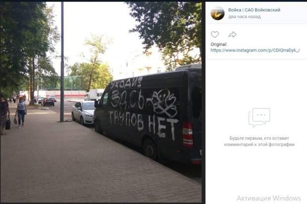 Фото дня: некромантам в Войковском делать нечего