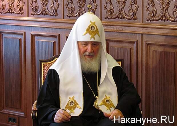 кирилл патриарх московский и всея руси(2018)|Фото: Накануне.ru