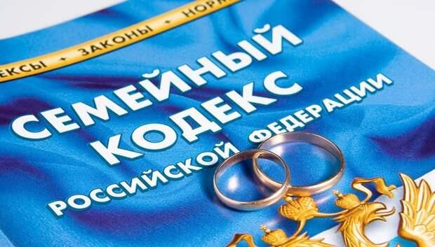Жителям Подольска расскажут об изменениях в семейном законодательстве 5 октября
