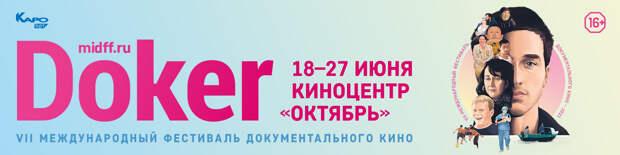 Как меня зовут: Что посмотреть на фестивале «ДОКер»-2021