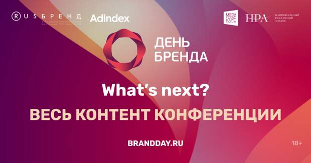 13 октября состоялась конференция «День Бренда. What's next?»