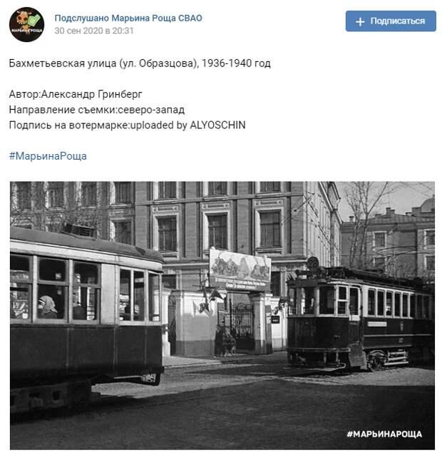 Фото дня: Трамваи на Бахметьевской улице в довоенные годы