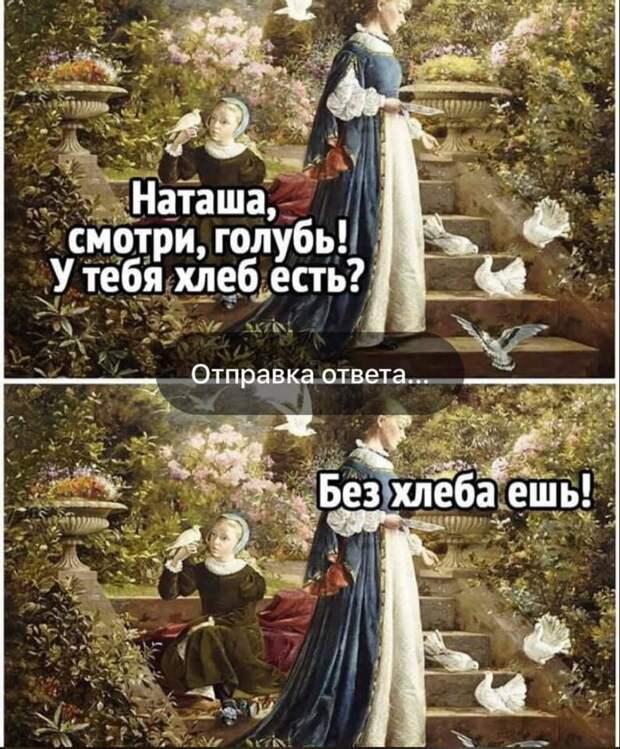 Возможно, это мем (1 человек и текст «наташа, смотри, голубь! y тебя хлеб есть? отправка ответа... без хлеба ешь!»)