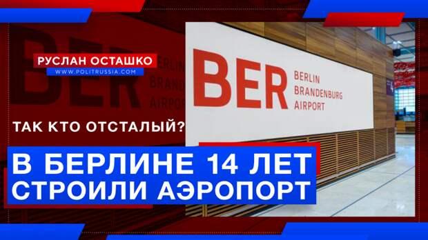 Так кто отсталый? В Берлине через 14 лет открыли аэропорт-долгострой
