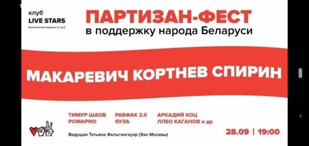 Московские клубы отказались проводить концерт Макаревича в поддержку Беломайдана