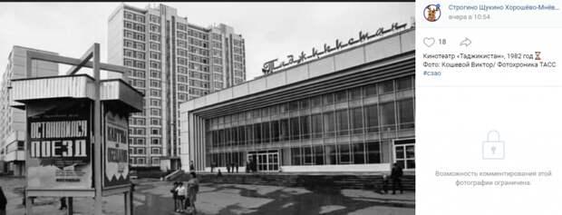 Фото дня: кинотеатр «Таджикистан» в 1982 году
