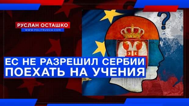 Сербия отказалась от учений «Славянское братство», сославшись на давление ЕС