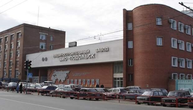 Глава Подольска поздравил сотрудников «ЗиО‑Подольск» со 100‑летием предприятия