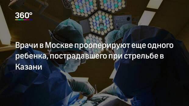 Врачи в Москве прооперируют еще одного ребенка, пострадавшего при стрельбе в Казани