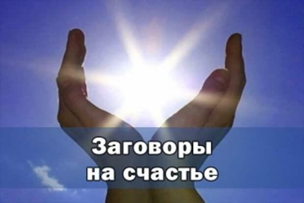 Мамин заговор на счастье (методика доктора Драпкина).