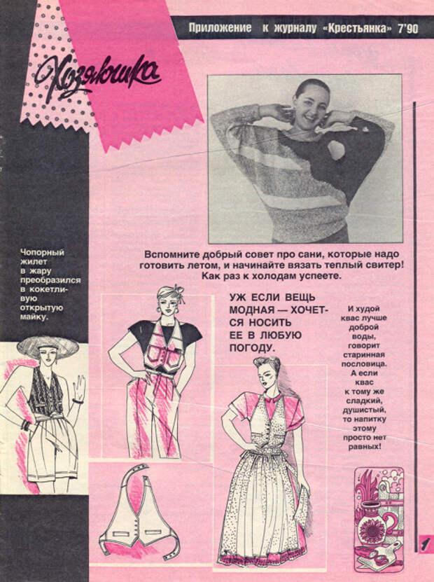 Хозяюшка, приложение к журналу Крестьянка, 1990