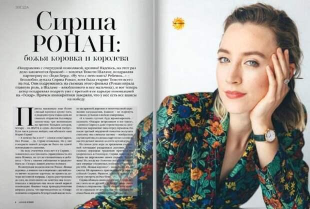 Караван историй №1/2, январь/февраль 2020 Украина