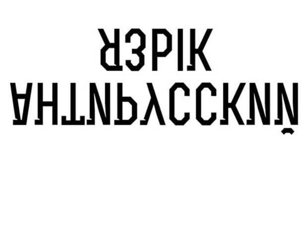 Антирусский язык
