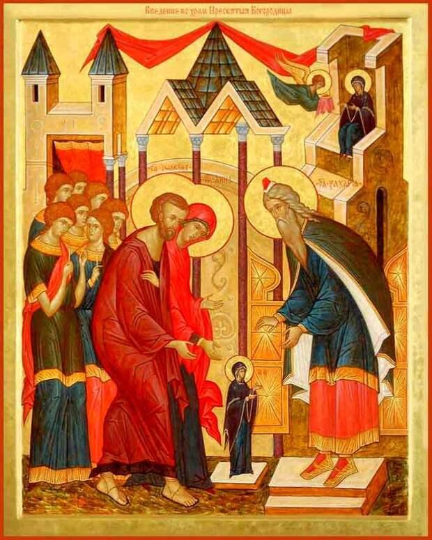 4 декабря - Введение во храм Пресвятой Богородицы