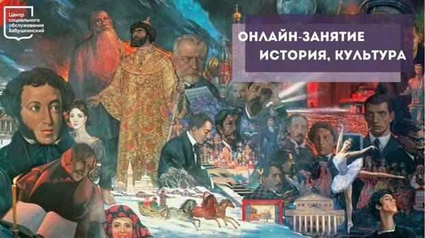 Пенсионеров из Бабушкинского приобщают к изучению истории России