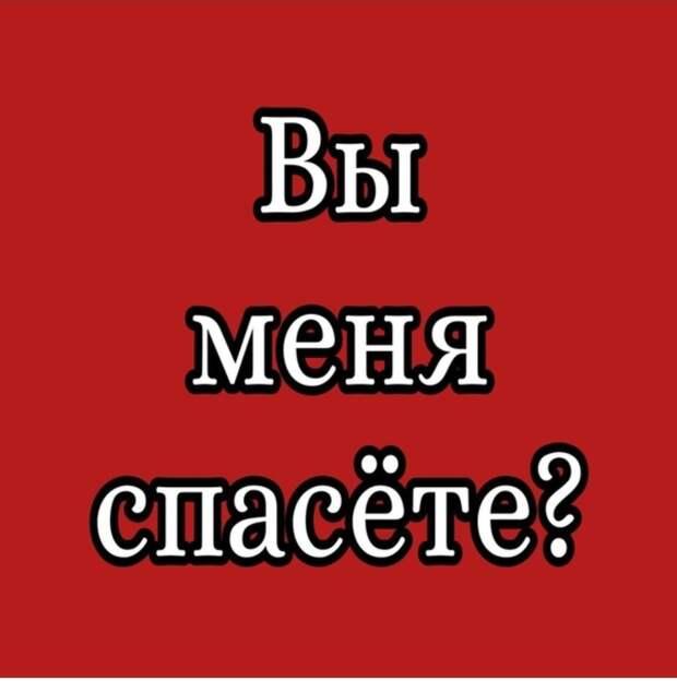 Вы меня спасёте??