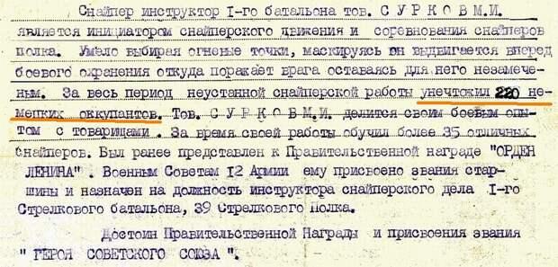 Из материалов наградного листа М. И. Суркова