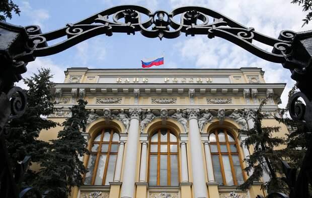 Центробанк РФ повысил ключевую ставку