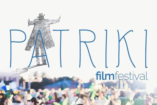 Кинофестиваль Patriki Film Festival пройдёт в Москве 25-27 сентября