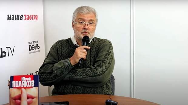 Юрий Поляков: «Совдетство» писал с полемическим задором