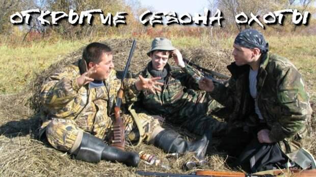 Прикол - Открытие сезона охоты! Ни одно животное при съемках не пострадало!