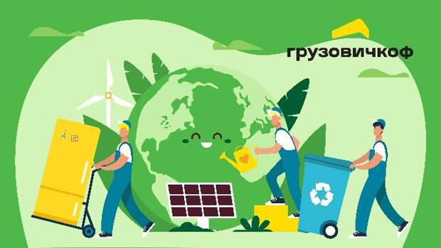 Зеленый кузов и «зеленые» инструменты: забота «Грузовичкоф» об экологии как одна из составляющих бизнеса