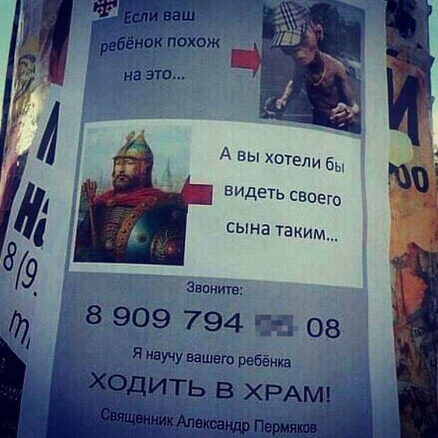 Вера меняет людей... | Фото: Chert-poberi.ru.