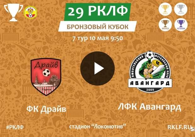 29 РКЛФ Бронзовый Кубок ФК Драйв - ЛФК Авангард 0:3