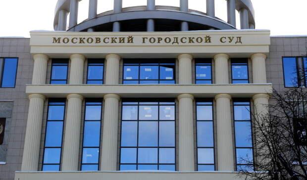 Суд о признании ФБК экстремистской организацией проведут в закрытом режиме