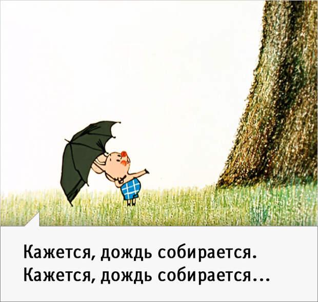 23 наисмешнейшие цитаты из советского «Винни-Пуха»