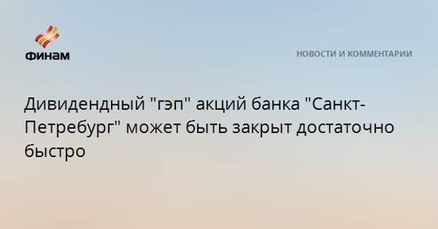 """Дивидендный """"гэп"""" акций банка """"Санкт-Петребург"""" может быть закрыт достаточно быстро"""