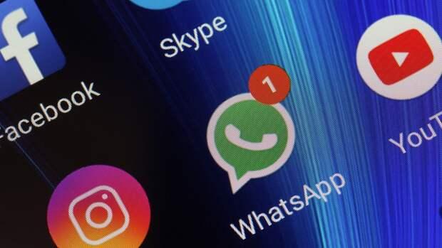 В WhatsApp обнаружили опасный вирус