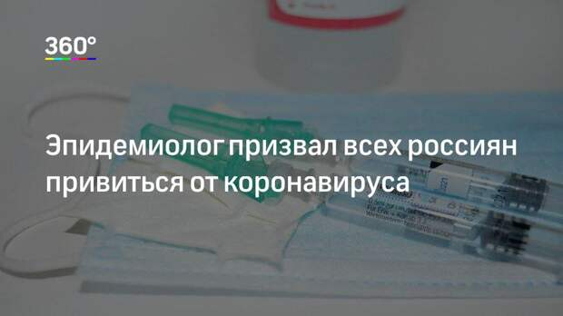 Эпидемиолог призвал всех россиян привиться от коронавируса