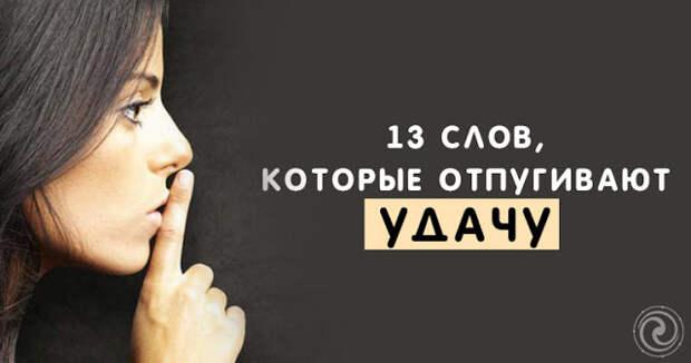 13 слов, которые отпугивают удачу