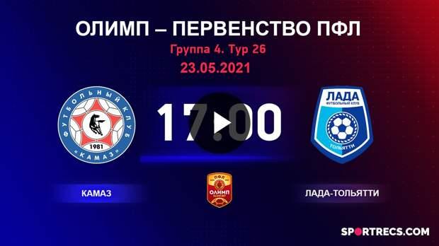 ОЛИМП – Первенство ПФЛ-2020/2021 КАМАЗ vs Лада-Тольятти 23.05.2021
