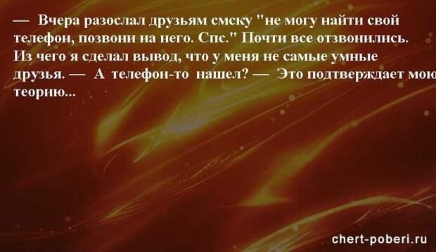 Самые смешные анекдоты ежедневная подборка chert-poberi-anekdoty-chert-poberi-anekdoty-42550230082020-14 картинка chert-poberi-anekdoty-42550230082020-14