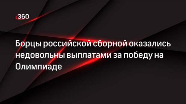 Борцы российской сборной оказались недовольны выплатами за победу на Олимпиаде