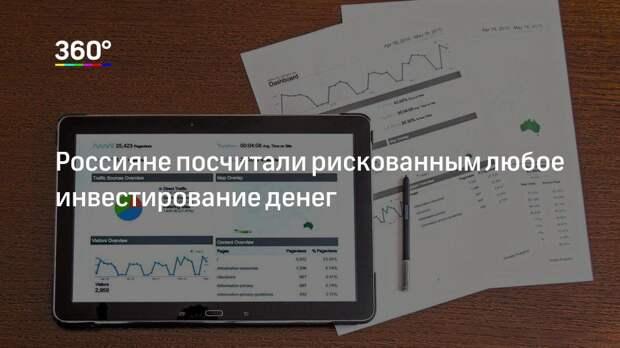 Россияне посчитали рискованным любое инвестирование денег