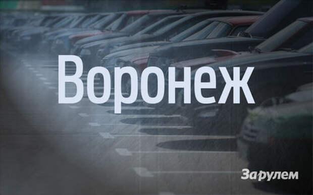 Куда обращаться, если машину эвакуировали в Воронеже