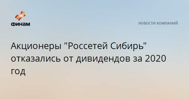 """Акционеры """"Россетей Сибирь"""" отказались от дивидендов за 2020 год"""